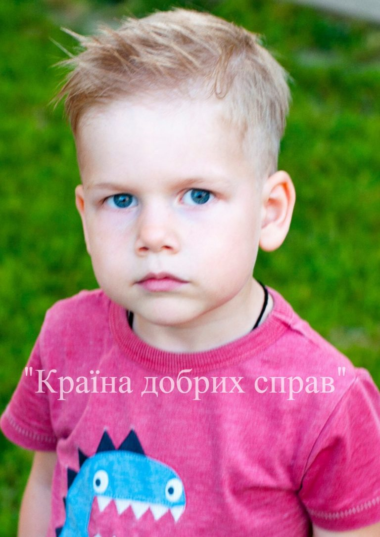Іванко Бедрій. 5 років. Ембріональна пухлина головного мозку